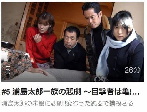 ケータイ刑事 銭形泪 ファーストシリーズ第5話