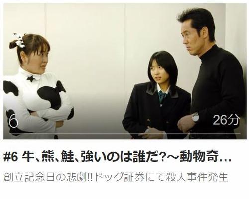 ケータイ刑事 銭形泪 ファーストシリーズ第6話