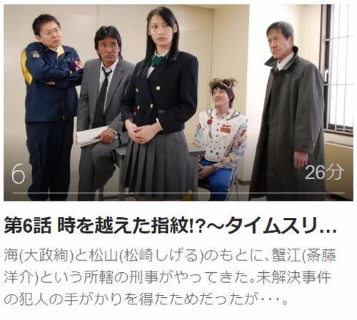 ケータイ刑事 銭形海 サードシリーズ第6話