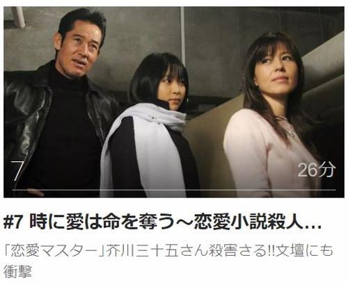 ケータイ刑事 銭形泪 ファーストシリーズ第7話