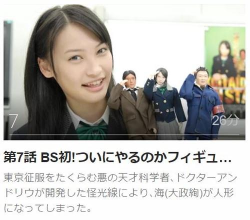 ケータイ刑事 銭形海 サードシリーズ第7話