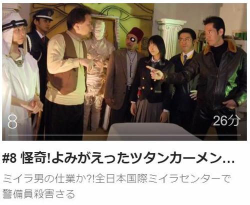 ケータイ刑事 銭形泪 ファーストシリーズ第8話