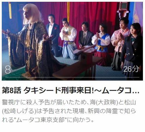 ケータイ刑事 銭形海 サードシリーズ第8話