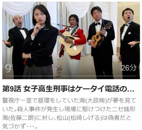 ケータイ刑事 銭形海 サードシリーズ第9話