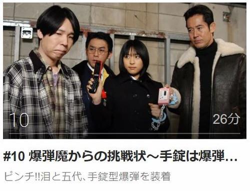 ケータイ刑事 銭形泪 ファーストシリーズ第10話