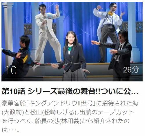 ケータイ刑事 銭形海 サードシリーズ第10話