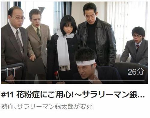 ケータイ刑事 銭形泪 ファーストシリーズ第11話