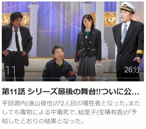 ケータイ刑事 銭形海 サードシリーズ第11話
