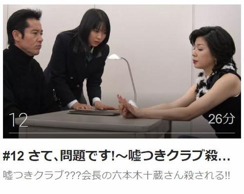 ケータイ刑事 銭形泪 ファーストシリーズ第12話