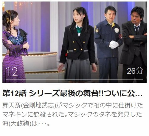 ケータイ刑事 銭形海 サードシリーズ第12話
