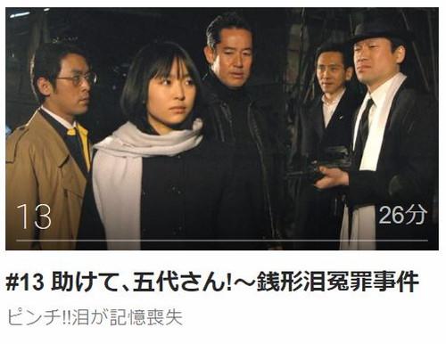 ケータイ刑事 銭形泪 ファーストシリーズ第13話