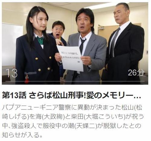 ケータイ刑事 銭形海 サードシリーズ第13話