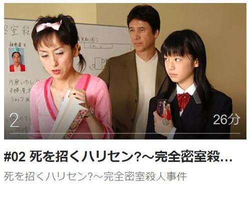 ケータイ刑事 銭形零 ファーストシリーズ第2話