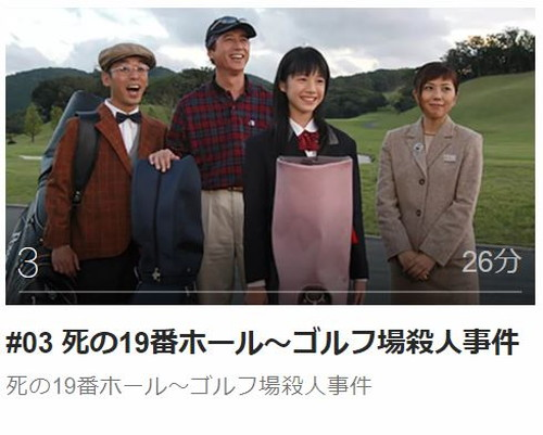ケータイ刑事 銭形零 ファーストシリーズ第3話