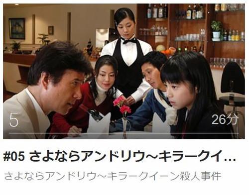 ケータイ刑事 銭形零 ファーストシリーズ第5話