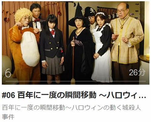 ケータイ刑事 銭形零 ファーストシリーズ第6話