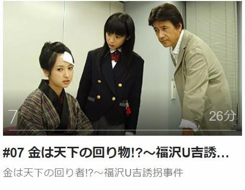 ケータイ刑事 銭形零 ファーストシリーズ第7話