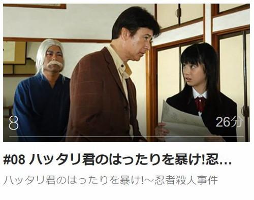 ケータイ刑事 銭形零 ファーストシリーズ第8話