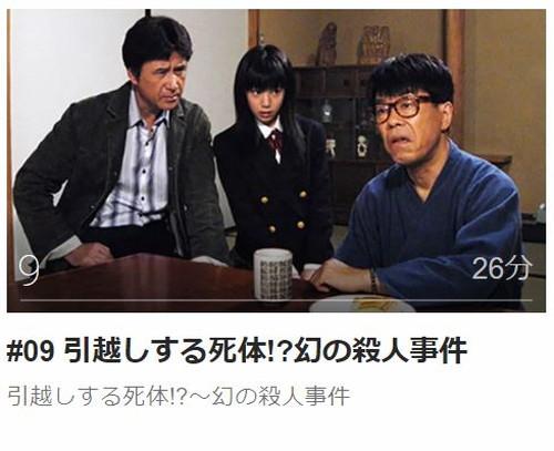 ケータイ刑事 銭形零 ファーストシリーズ第9話