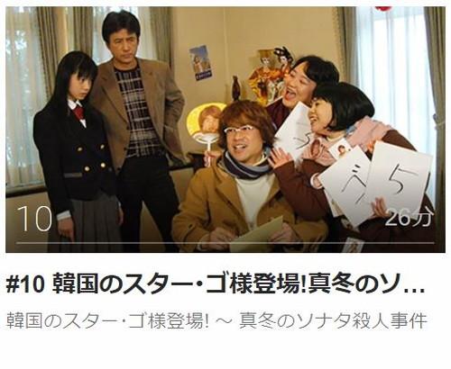 ケータイ刑事 銭形零 ファーストシリーズ第10話