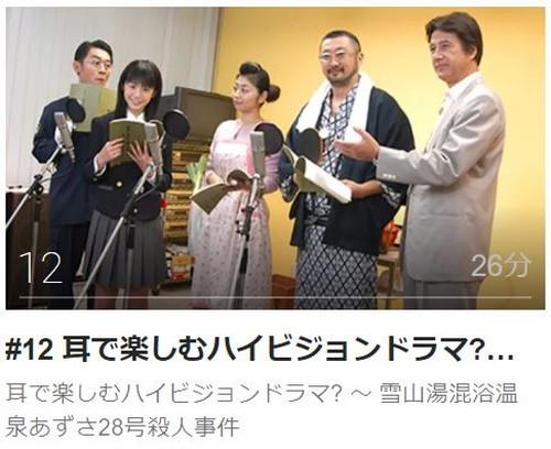 ケータイ刑事 銭形零 ファーストシリーズ第12話