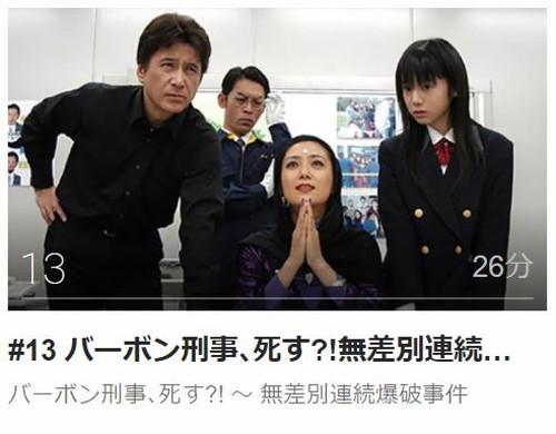 ケータイ刑事 銭形零 ファーストシリーズ第13話