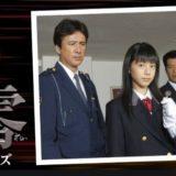 ケータイ刑事 銭形零 ファーストシリーズアイキャッチ