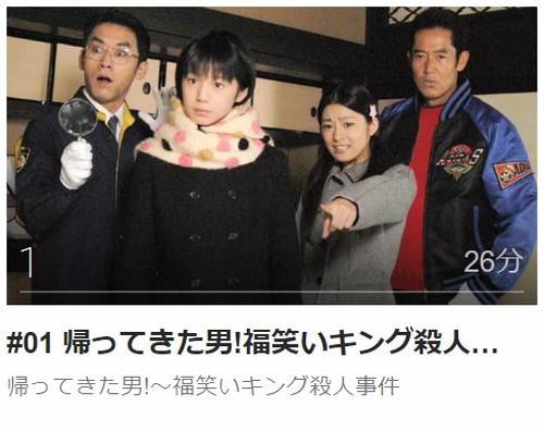 ケータイ刑事 銭形零 セカンドシリーズ第1話