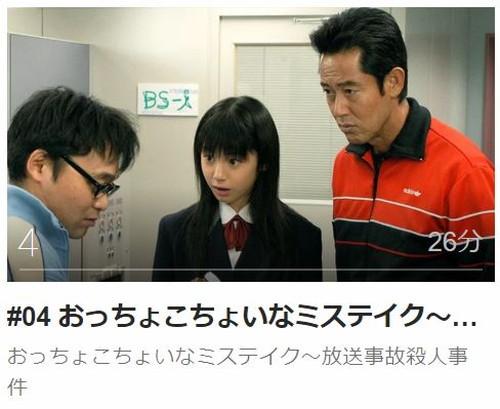 ケータイ刑事 銭形零 セカンドシリーズ第4話