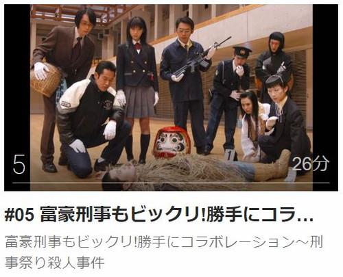 ケータイ刑事 銭形零 セカンドシリーズ第5話