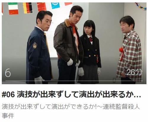 ケータイ刑事 銭形零 セカンドシリーズ第6話