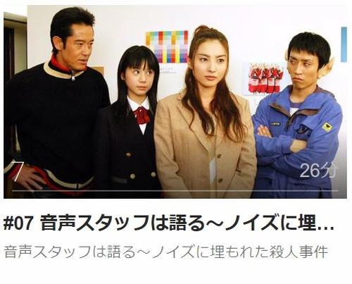 ケータイ刑事 銭形零 セカンドシリーズ第7話