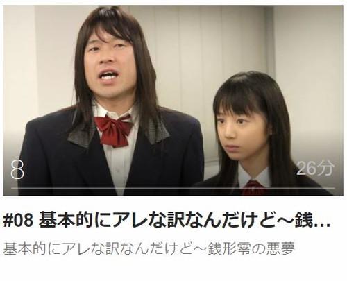 ケータイ刑事 銭形零 セカンドシリーズ第8話