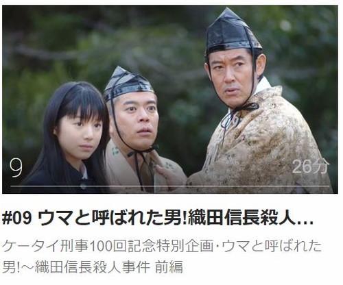 ケータイ刑事 銭形零 セカンドシリーズ第9話