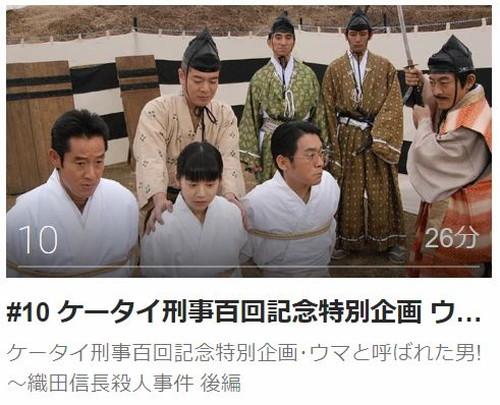 ケータイ刑事 銭形零 セカンドシリーズ第10話