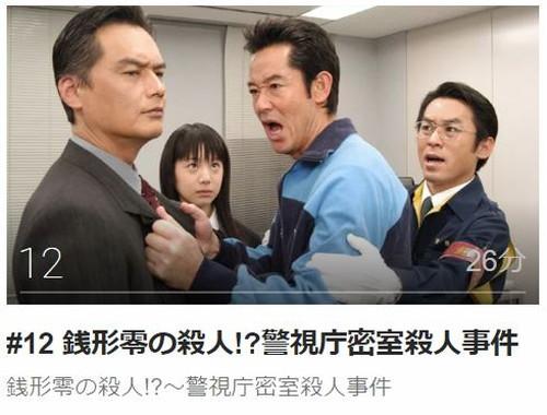 ケータイ刑事 銭形零 セカンドシリーズ第12話