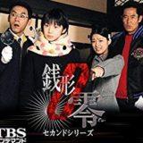 ケータイ刑事 銭形零 セカンドシリーズアイキャッチ