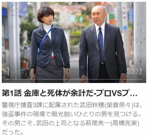 確証~警視庁捜査3課第1話