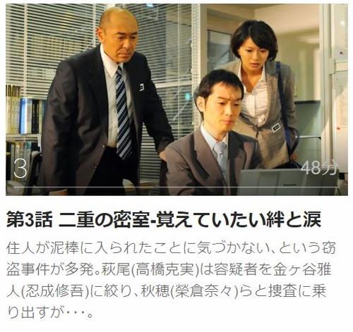 確証~警視庁捜査3課第3話