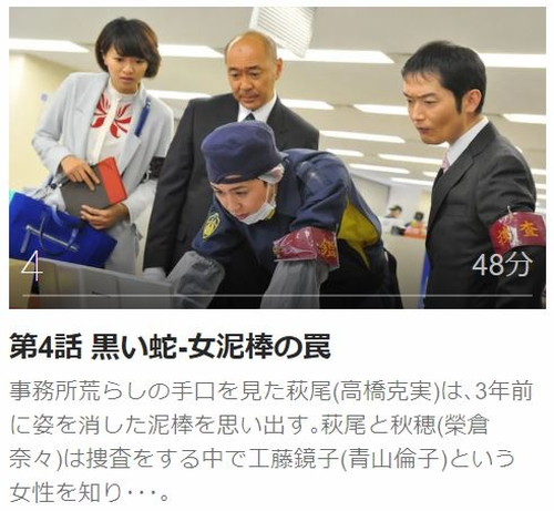 確証~警視庁捜査3課第4話