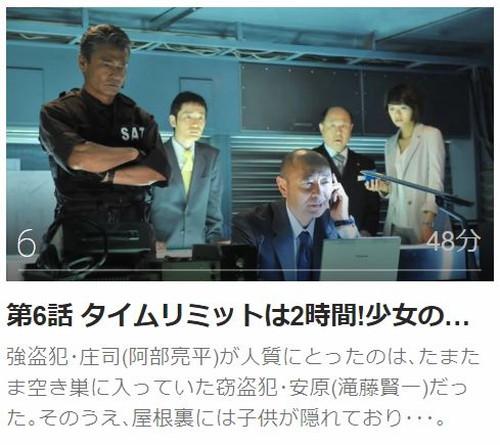 確証~警視庁捜査3課第6話