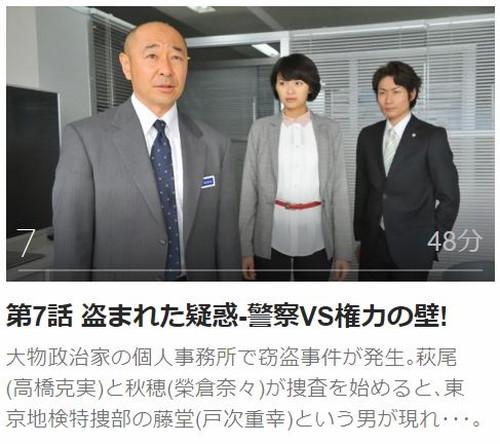 確証~警視庁捜査3課第7話