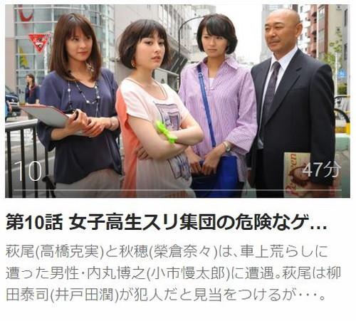 確証~警視庁捜査3課第10話