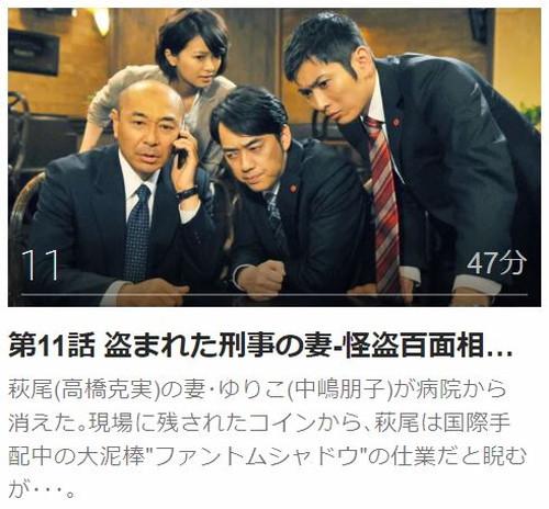 確証~警視庁捜査3課第11話