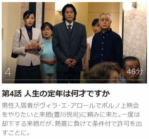 エ・アロール第4話
