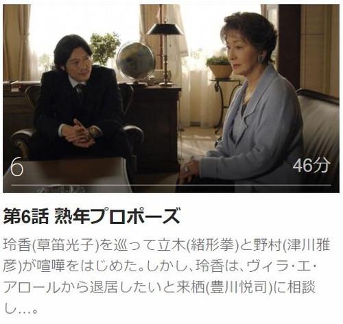 エ・アロール第6話