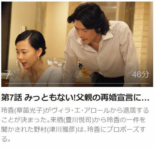 エ・アロール第7話