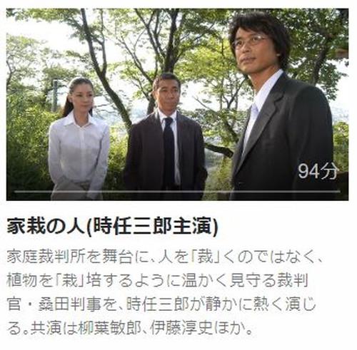 家栽の人(時任三郎主演)第1話