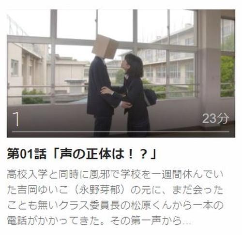 こえ恋第1話