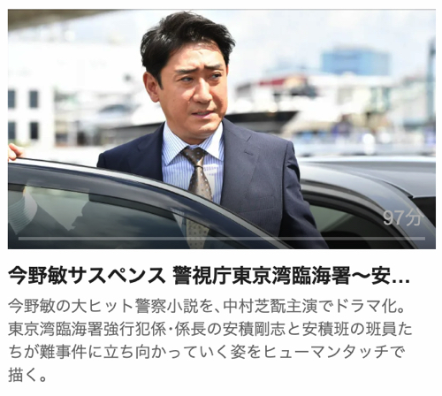 今野敏サスペンス 警視庁東京湾臨海署~安積班あらすじ